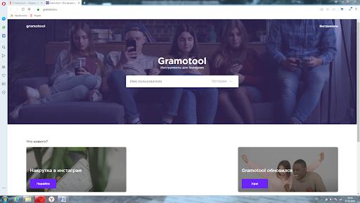 приложение gramotool