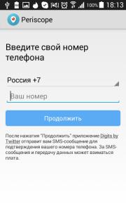 Приложение Periscope. Инструкция . Обзор Перископ на Андроид.