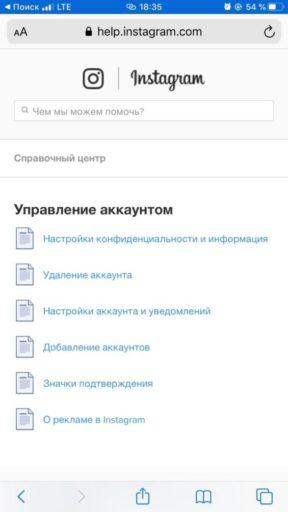 Управление аккаунта инстаграмм