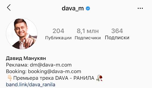 dava_m