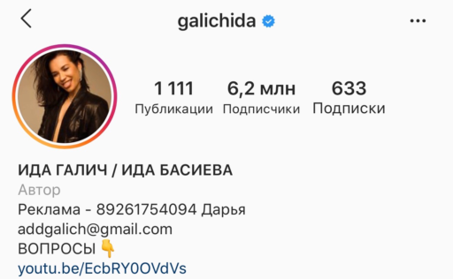 galichida