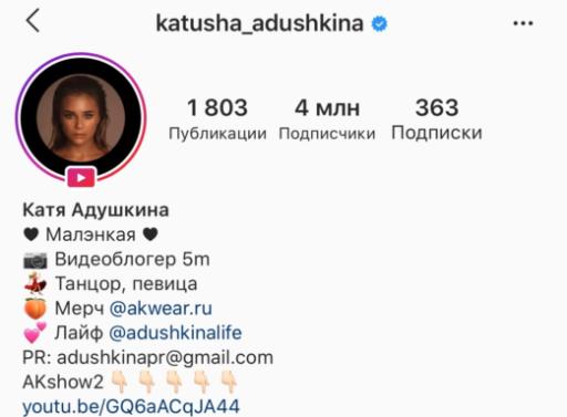 katusha_adushkina