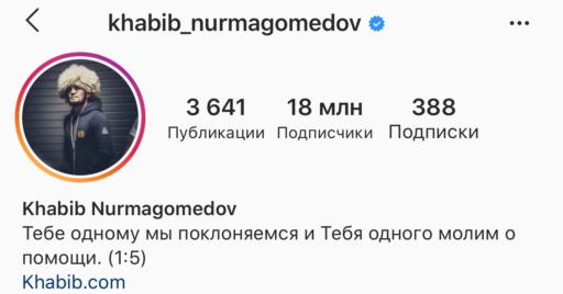 khabib_nurmagomedov
