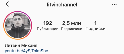 litvinchannel