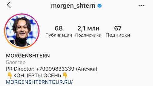 morgen_shtern