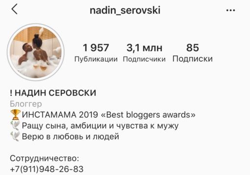 nadin_serovski