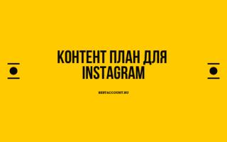 Контент-план для Instagram: советы по ведению страницы