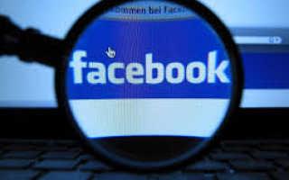 Реформы Facebook: что нас ожидает?