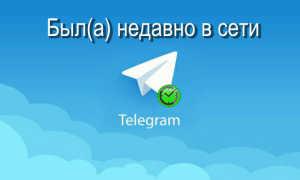 Статус в Telegram «был недавно»