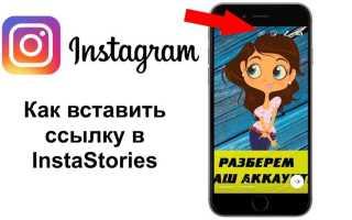 Как сделать ссылку в истории Instagram