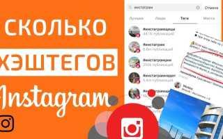 Сколько хэштегов можно ставить в Instagram