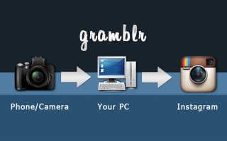 Как загрузить видео в Instagram через компьютер