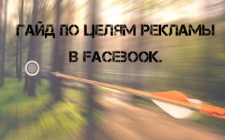 Какие цели рекламы в Facebook