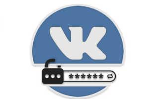 Как поменять пароль в ВК с телефона