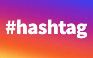 Как добавить несколько хэштегов в сторис Instagram