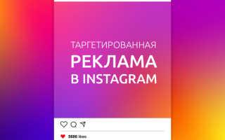 Таргетированная реклама в Instagram: инструкция