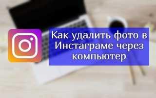 Как добавлять и удалять фото в Instagram через компьютер