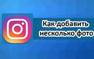 Как в Instagram добавить несколько фото сразу