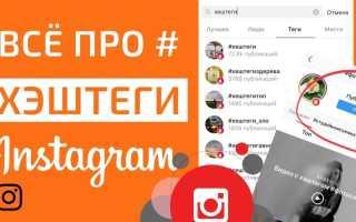 Как правильно делать хэштеги в Instagram