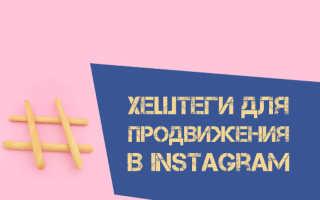 Хэштеги как инструмент продвижения в Instagram: используем правильно