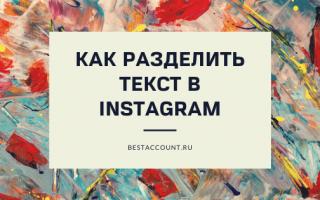 Как разделить текст Instagram на абзацы? 3 лайфхака