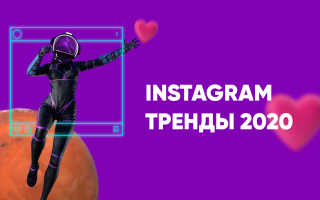 ТОП трендов Instagram 2020