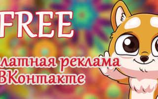 Бесплатная реклама группы ВК