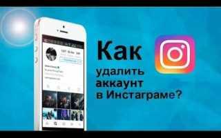 Как удалить профиль в Instagram через компьютер