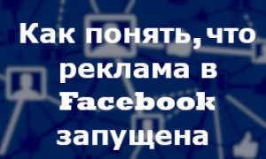 Как понять, что реклама в Facebook запущена?