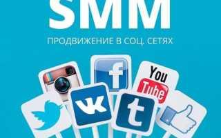 SMM: понятие и особенности