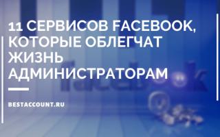 11 сервисов Facebook, которые облегчат жизнь администраторам