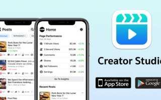 Инструмент Creator Studio: планируем посты в Facebook и Instagram