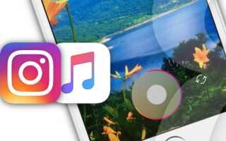 Как сделать историю в Instagram с музыкой