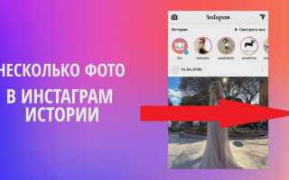 Как в историю Instagram добавить несколько фото