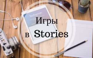 Игры для историй в Instagram