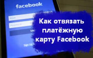 Как отвязать платёжную карту от Facebook