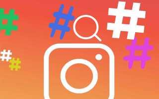Куда лучше ставить хэштеги в Instagram