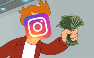 На чем зарабатывают блогеры в Instagram?