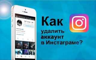Как удалить аккаунт в Instagram с телефона