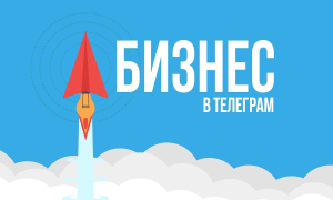 Доход на каналах в Telegram