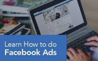 Реклама в Facebook: обучение