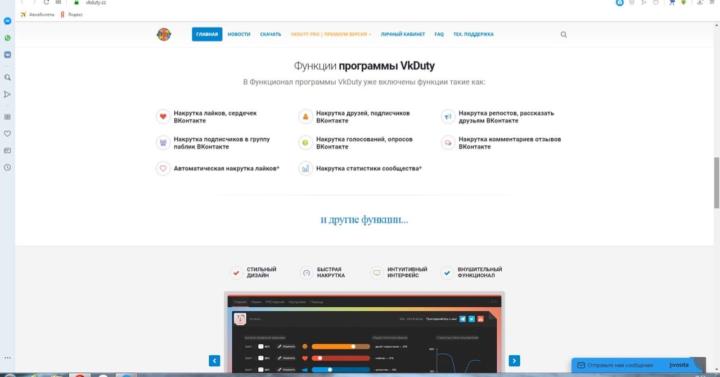 Функции VkDuty