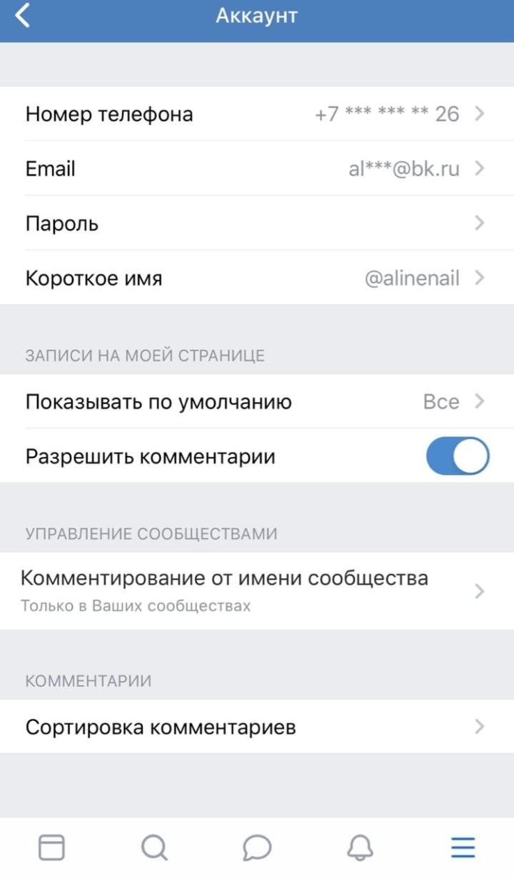 Аккаунт в вк с мобильного