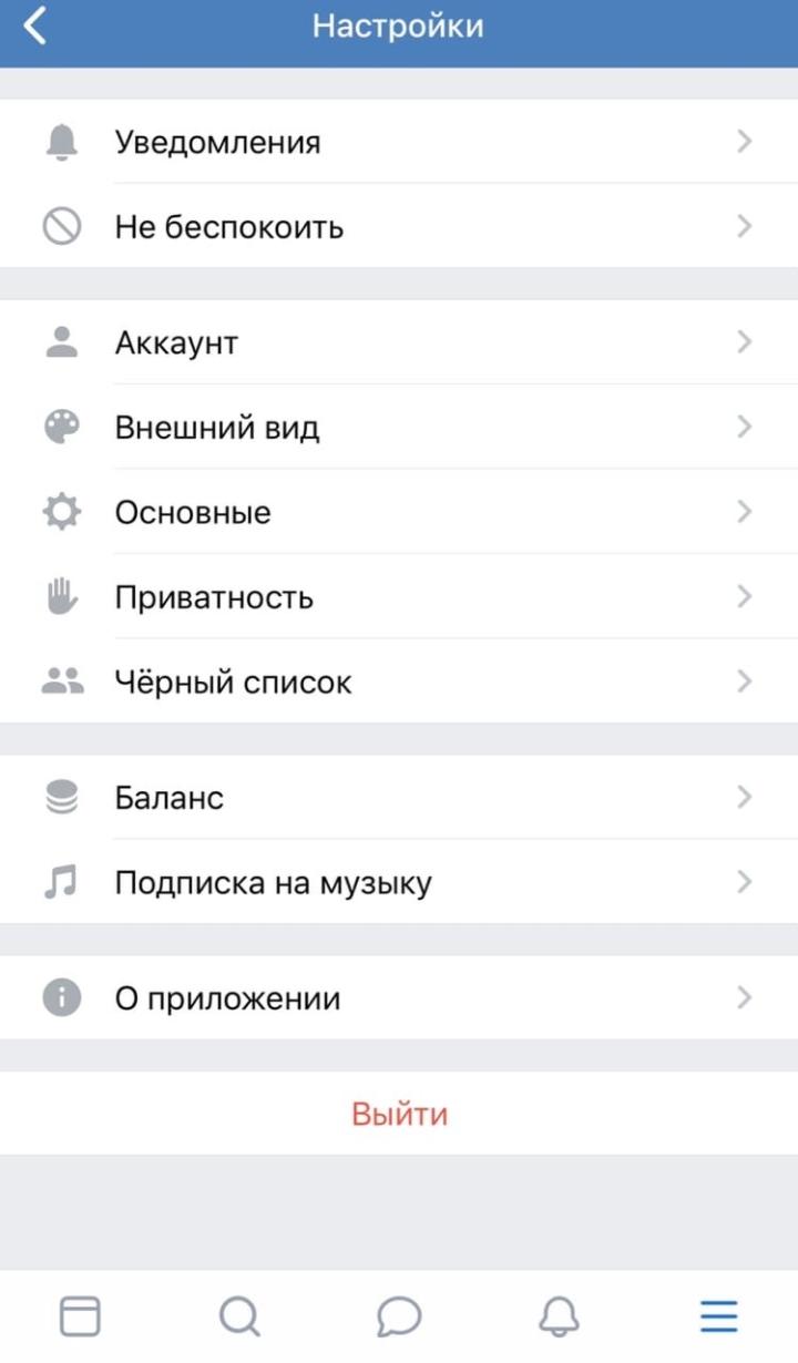 Настройки ВК с мобильного