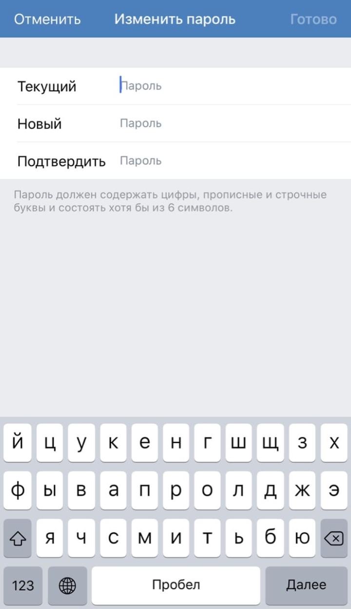 Смена пароля вк с мобильного