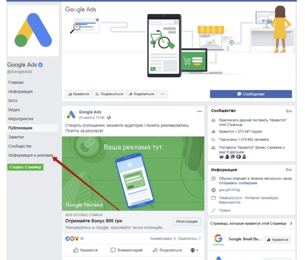 Как посмотреть рекламу конкурентов в Facebook