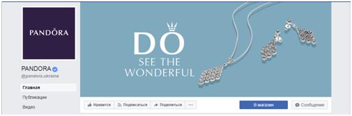 Как оформить страницу в Facebook для бизнеса?