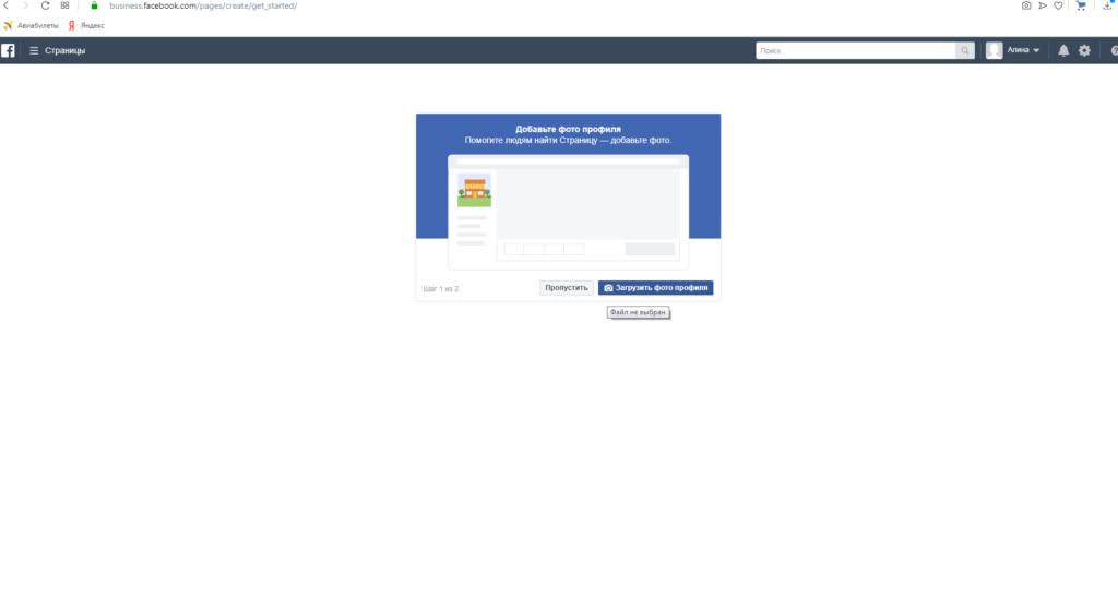 """как подключить """"бизнес-менеджер"""" в facebook"""