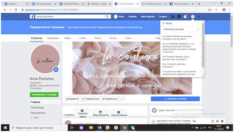 Библиотека рекламы Facebook: что это такое и как её найти?