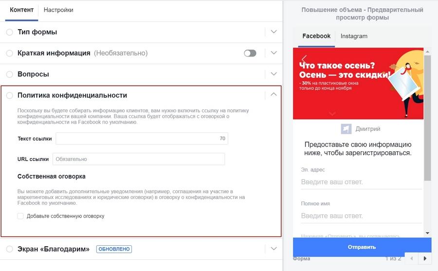 политика конфиденциальности для рекламы facebook